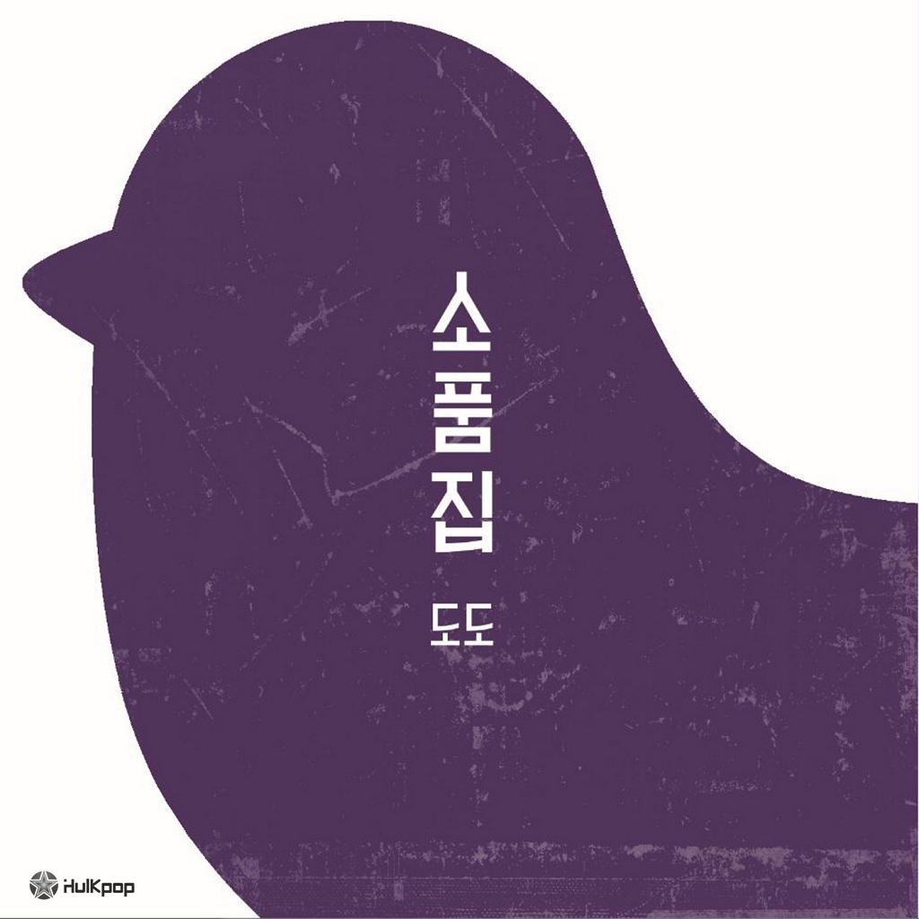 [EP] Dodo – Sketchbook