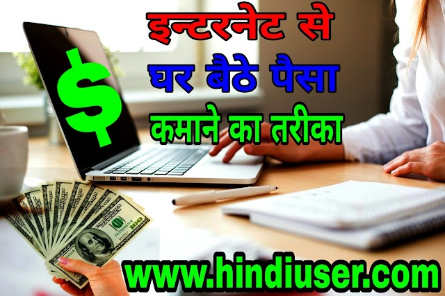 घर बैठे इन्टरनेट से ओनलाइन पैसे कमाने का तरीका - Hindi User