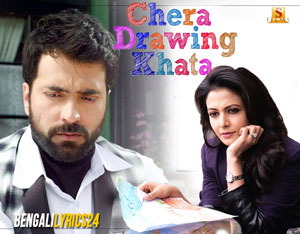 Chera Drawing Khata Lyrics - Chhaya O Chhobi