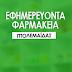 Εφημερεύοντα - Διανυκτερεύοντα  φαρμακεία στην Πτολεμαΐδα