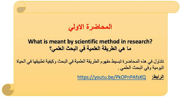 المحاضرة الاولي | ما هي الطريقة العلمية في البحث العلمي؟ What is meant by scientific method in research