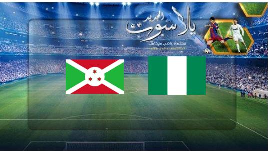 نتيجة مباراة نيجيريا وبوروندي اليوم 22-06-2019 قناة Bein max كأس الأمم الأفريقية