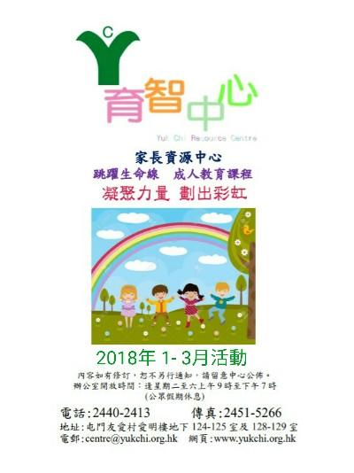 活動推介 : 育智中心 2018年 1-3月 SEN 活動