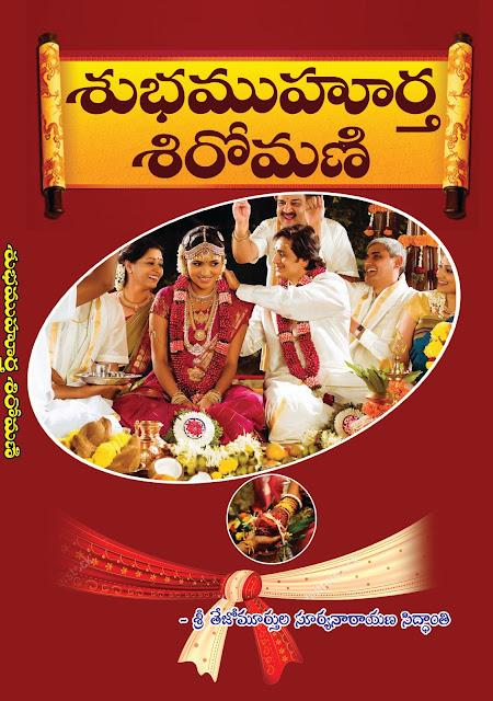 శుభముహూర్త శిరోమణి | Subhamuhurta Siromani | GRANTHANIDHI | MOHANPUBLICATIONS | bhaktipustakalu