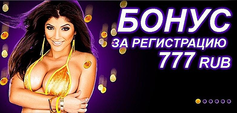 azino777 бонус за регистрацию 777 рублей