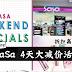 SaSa 4天大减价活动!超多保养、化妆产品50%折扣!