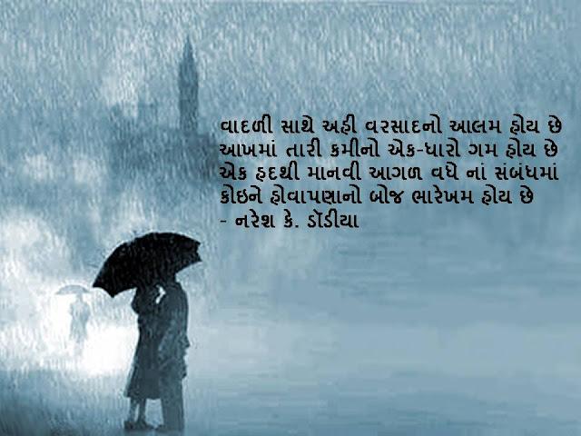 वादळी साथे अही वरसादनो आलम होय छे Gujarati Muktak By Naresh K. Dodia