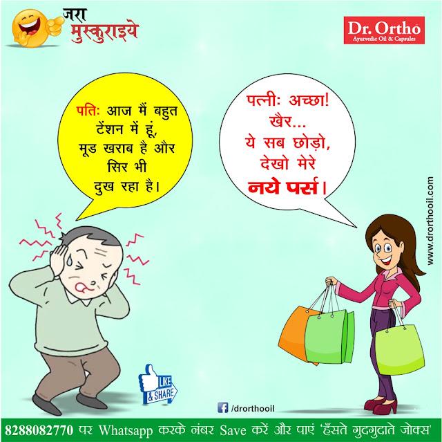 Jokes in Hindi - हिंदी चुटकुले