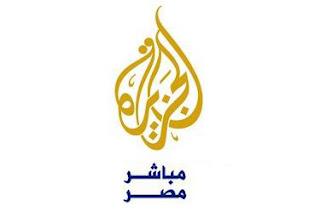 الجزيرة مباشر مصر