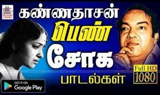 Kannadasan pen sogam | Music Box