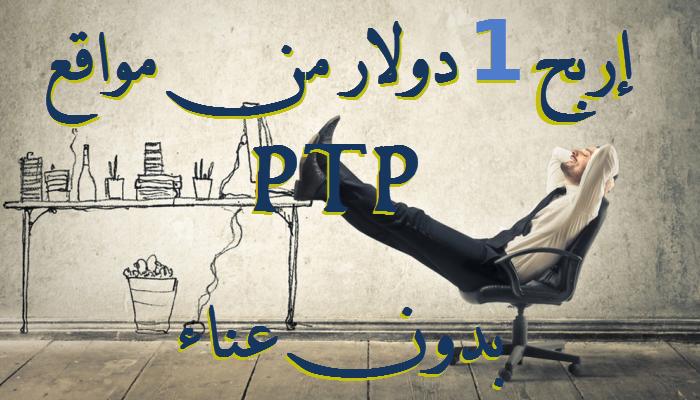 حقق 1 دولار يوميا من مواقع ptp (بواسطة جهازك فقط),TOP 24 PTP Site