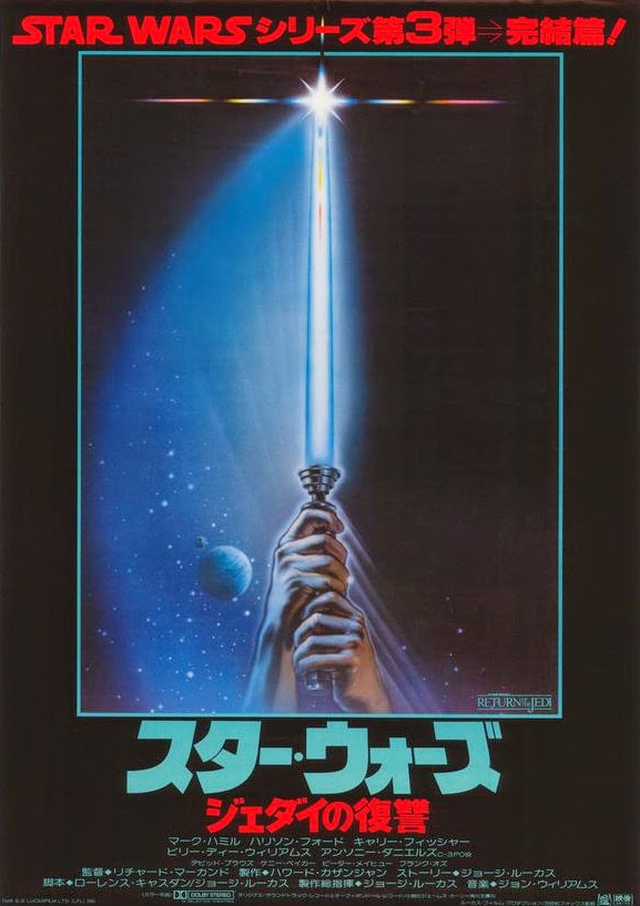 Return of the Jedi Poster for Japan