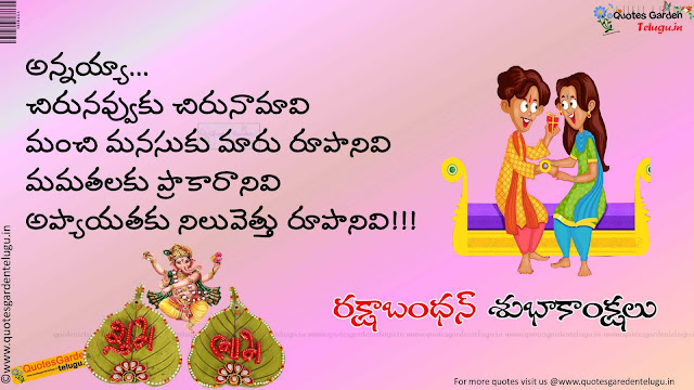 Best Telugu Rakshabandhan Greetings Quotes Wishes messages