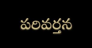 Parivarthana - పరివర్తన