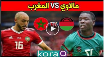 مشاهدة البث المباشر لمباراة المغرب ومالاوي اليوم 22-3-2019 ضمن مباريات الجولة السادسة لتصفيات أمم أفريقيا 2019