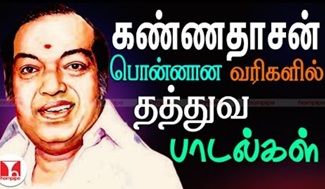 Kannadasan Thathuva Padalgal | Hornpipe Tamil Songs