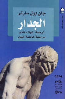 الجدار - كتاب - تحميل - جون بول سارتر