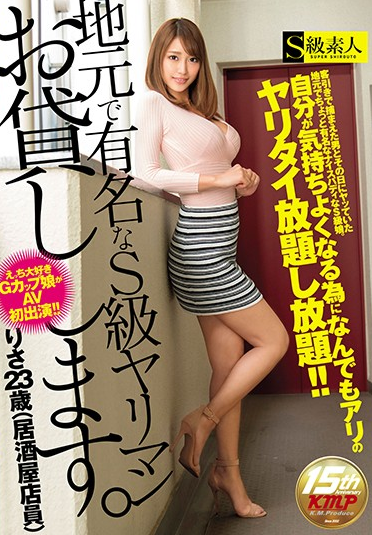 SABA-283 I Will Lend You A Locally Famous S Class Yariman.Risa 23 Years Old (Izakaya Clerk)