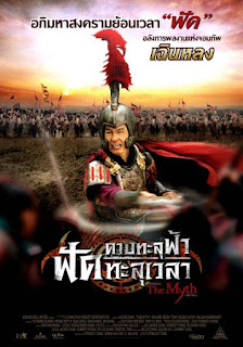 The Myth ดาบทะลุฟ้า ฟัดทะลุเวลา (2005) [พากย์ไทย+ซับไทย]
