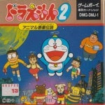 Doraemon 2 - Animal Wakusei Densetsu