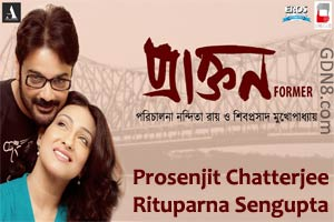 Praktan Bengali Movie Poster Prosenjit & Rituparna Sengupta