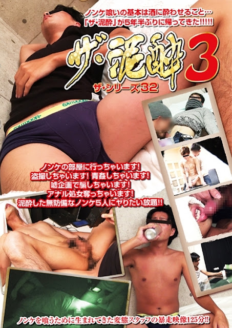 THE DRUNKEN 3 The series Vol.32 ザ・泥酔 3 ザ・シリーズ 32