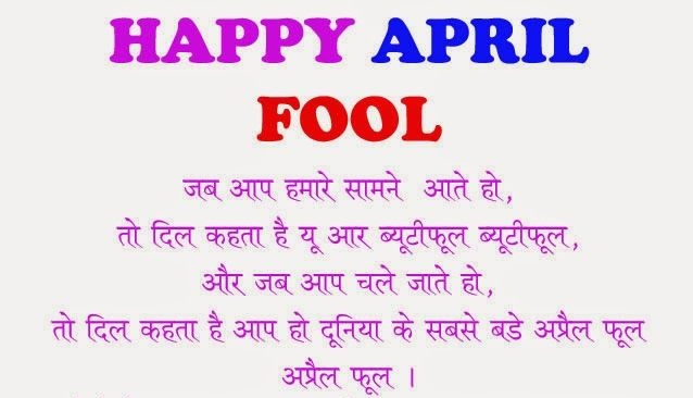 April-fool-funny-sms-for-whats-app