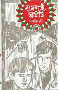 বাদশাহী আংটি - সত্যজিৎ রায় (ফেলুদা সিরিজ) (পিডিএফ ইপাব মুবি)