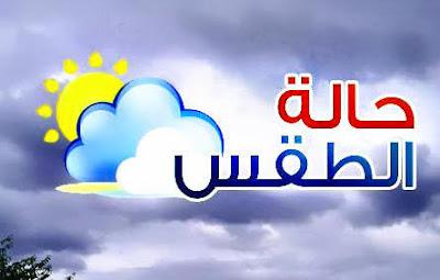 forecast,توقعات طقس اليوم الاحد 29-9-2019 ودرجات الحرارة المتوقعة بمحافظات مصر,حالة الطقس اليوم,توقعات الطقس اليوم ,