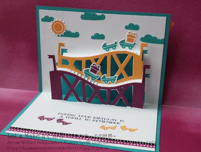 Occasion Catalogue Sneak Peek Let the Good Times Roll Satomi Wellard-Independent Stampin'Up! Demonstrator in Japan and Australia, #su, #stampinup, #cardmaking, #papercrafting, #rubberstamping, #stampinuponlineorder, #craftonlinestore, #papercrafting, #handmadegreetingcard, #greetingcards  #2018occassionscatalog, #letthegoodtimesroll, #birthdaycard, #masculinecard #rollercoaster, #popupcard  #スタンピン #スタンピンアップ #スタンピンアップ公認デモンストレーター #ウェラード里美 #手作りカード #スタンプ #カードメーキング #ペーパークラフト #スクラップブッキング #ハンドメイド #オンラインクラス #スタンピンアップオンラインオーダー #スタンピンアップオンラインショップ #動画 #フェイスブックライブワークショップ #2018オケージョンカタログ #レットザグッドタイムスロール #バースデーカード #男性向けカード #ジェットコースター #立体カード #飛び出す絵本風