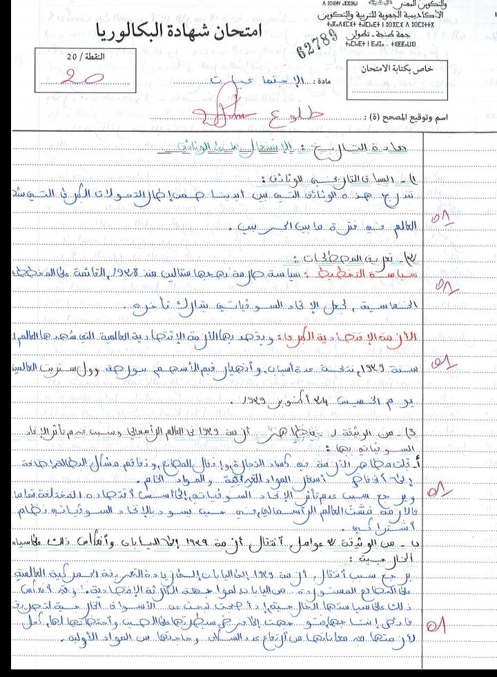 الإنجاز النموذجي (20/20)؛ الامتحان الوطني الموحد للباكالوريا، التاريخ والجغرافيا، مسلك العلوم الإنسانية 2015