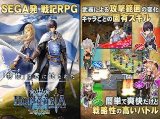 Hortensia Saga APK / 蒼の騎士団 APK