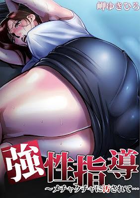 [Manga] 強性指導~メチャクチャに汚されて… 第01-06巻 [Kyousei Shidou ~Mechakucha ni Kegasarete~ Vol 01-06] Raw Download