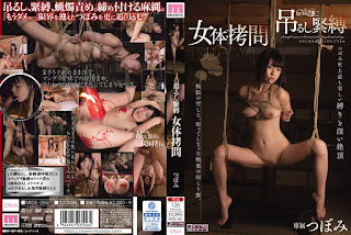 MIDE-285 Hung bondage booty torture bud – Tsubomi