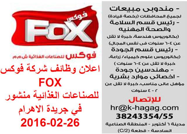 اعلان وظائف شركة فوكس للصناعات الغذائية FOX منشور بجريدة الاهرام 26-02-2016