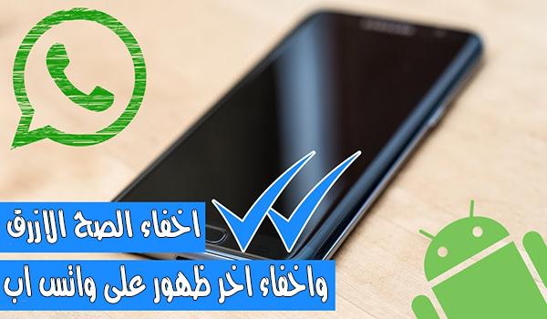 شرح استخدام تطبيق Shh - WhatsApp Incognito لأخفاء الظهور واخفاء علامة الصح الازرق