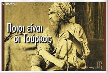 Αποτέλεσμα εικόνας για Τουρκεσταν» κατα τον 6ον μ.Χ. αιωνα με την ονομασια «Σελτζουκοι»