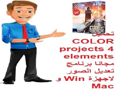 تحميل COLOR projects 4 elements مجانا برنامج تعديل الصور لاجهزة Win و Mac