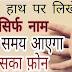 दावे के साथ होगा वशीकरण । बिना मंत्र यंत्र तंत्र के हाथ पर नाम लिखकर खतरनाक वशीकरण ।। Vashikaran By Name