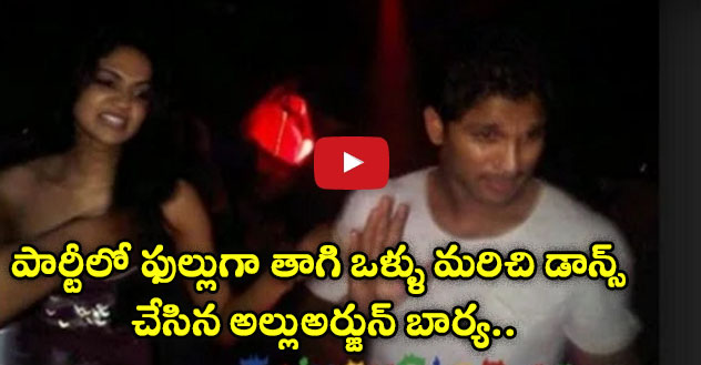 Allu Arjun and Sneha Reddy Unseen Personal party dance Video Leaked
