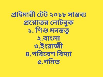 West Bengal Primary Tet Syllabus Pdf