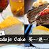 Nadeje Cake 买一送一!优惠只维持3天!别错过了!