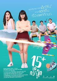 Halo sobat  pada malam hari ini gue akan membagikan sebuah Film Komedi dari Download Film 15+ IQ Krachoot (2017) Subtitle Indonesia