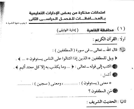 امتحانات سلاح التلميذ فى الدين الرابع الابتدائى ترم ثانى 2016