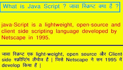 What is Java Script ? जावा स्क्रिप्ट क्या है ?
