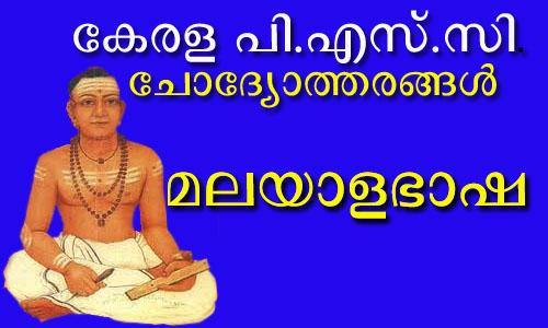 Kerala PSC Question and Answers Video (Malayalam Language) - 1