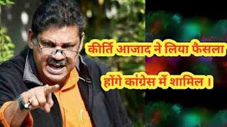 Kirti aazad, latest kirti aazad, darbhanga, mithila news, darbhanga news,