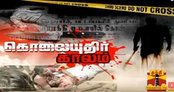 """Thanthi TV Special Documentaries : """"Kolaiyuthir Kaalam""""   Thanthi Tv 23-10-2016"""