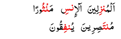 contoh-bacaan-ikhfa-haqiqi