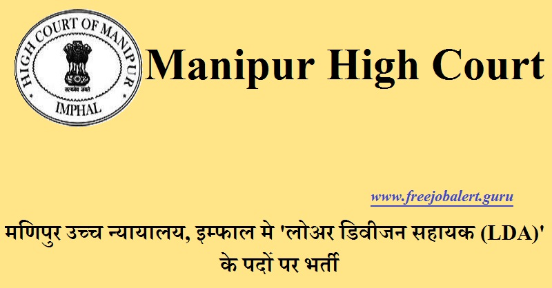 Manipur High Court Recruitment 2018